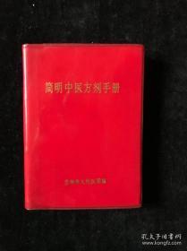 简明中医方剂手册