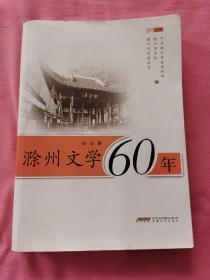 滁州文学60年. 综合卷