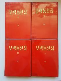 모택동선집(1,2,3,4) 毛泽东选集,1,2,3,4卷)全4卷