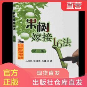 果树嫁接16法第二版图解果树嫁接彩色果树嫁接技术图解书嫁接原理