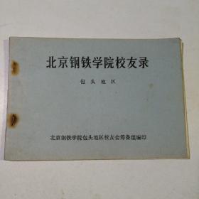 北京钢铁学院校友录(包头地区)