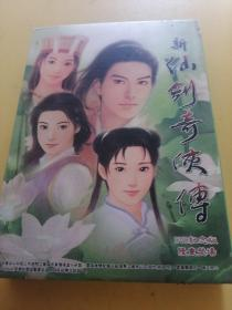 新仙剑奇侠传DVD纪念版