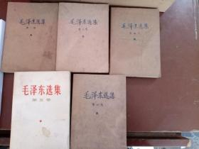 毛泽东选集(全五卷)【有书衣】
