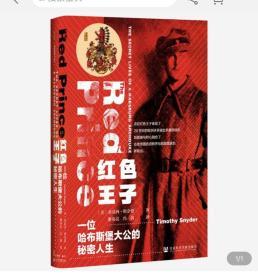 【火焰版特装本】红色王子 火焰版 特装本 社会科学文献出版社   火焰版 非彩蛋版。