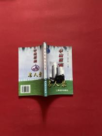 华山医院名人录   1997版(正版)