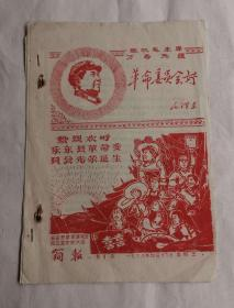 1968年4月26日乐东县革命委员会成立和庆祝大会简报(第一期)油印本,封面精美