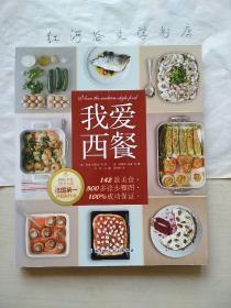 我爱西餐:法国第一西餐制作书 ,142款地道西餐轻松完成·