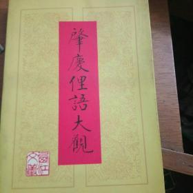 肇庆俚语大观(作者签名册)