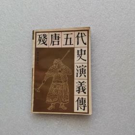 残唐五代史演义传