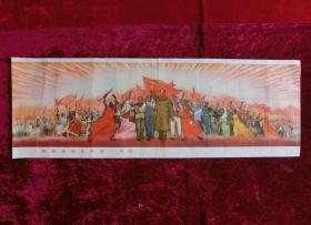 3开宣传画:跟着毛泽东世界一片红