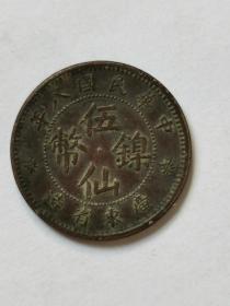 中华民国八年伍仙镍币广东省造背5字古钱币,一枚