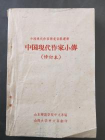 中国现代作家研究资料丛书