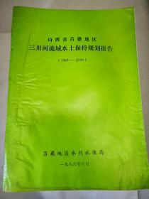 山西省吕梁地区三川河流水土保持专项规划报告1986-2000年