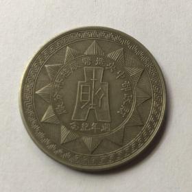 桂林造币厂纪念章