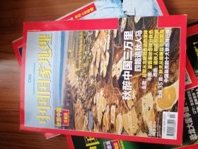 中国国家地理 2010 11,