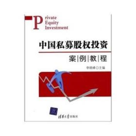 中国私募股权投资案例教程 李晓峰  清华大学出版社 9787302220794【鑫文旧书店欢迎,量大从优】