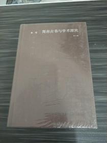简帛古书与学术源流:修订本