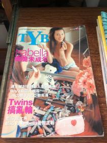 TYB杂志(722、732、710、731、715、734、744/七册合售)