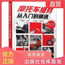 摩托车维修从入门到精通 第2版 摩托车维修基础知识书籍