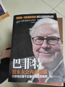 巴菲特股东大会内部讲话:巴菲特价值千亿美元的投资智慧