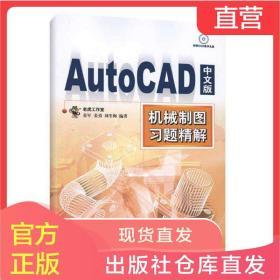 AutoCAD 中文版机械制图习题精解 cad机械制图教程 机械制图基础