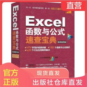 Excel函数与公式速查宝典 excel表格制作视频教程书籍