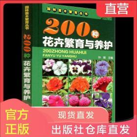 正版 200种花卉繁育与养护 花卉园艺书籍大全 如何栽培种花养花书
