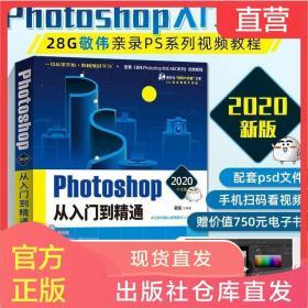 ps2020教程书籍 Photoshop从入门到精通敬伟ps cs6完全自学教程书