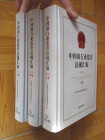 中国银行业监管法规汇编(上中下卷)【第三版】   16开,精装