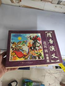 隋唐演义连环画