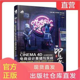 新印象 CINEMA 4D电商设计基础与实战 全视频微课版 模型塑造