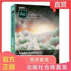 Adobe Audition CC 经典教程 第2版 Audition教程书籍 音频制作