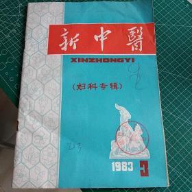 新中医1983年3  妇科专辑