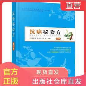 抗癌秘验方 第3版 30余种癌症治疗癌症的中医书籍大全