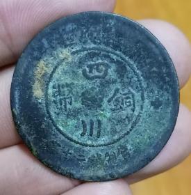 四川铜币二十文汉字