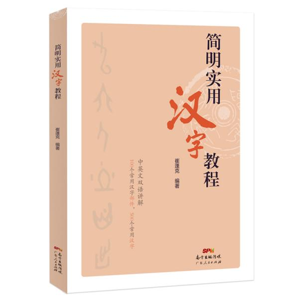 简明实用汉字教程