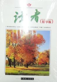 读者 (精华版)合订本(定价68元)