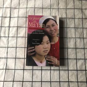 le journal de mayan马燕日记