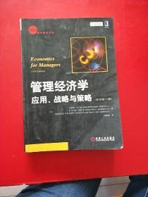 管理经济学:应用战略与策略(原书第11版)