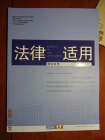 法律适用 理论应用 2019年第17期 总第434期