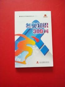 【朝阳区科学健身指导丛书(二)】冬奥知识300问
