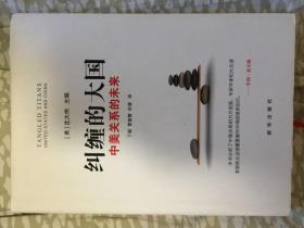 纠缠的大国:中美关系的未来