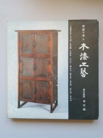 韩国의美《木漆工艺》--季刊美术【24】