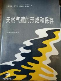 天然气藏的形成和保存(张绍臣签赠版  附书信一张)