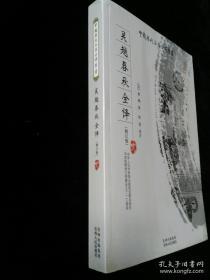 吴越春秋全译/中国历代名著全译丛书