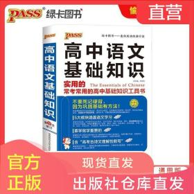 PASS绿卡图书21版高中语文基础知识必备新高一高二高三高考辅导书