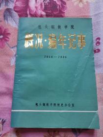 包头钢铁学院概况编年纪事1956-1986