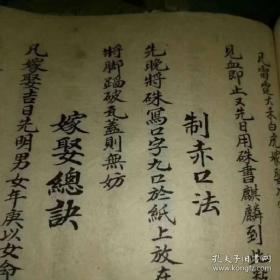 曾弘宇抄录祖父《杨公择日全书》,一书在手,择日不愁
