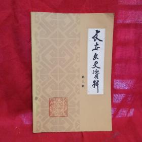 文安文史资料   第三/四辑两册