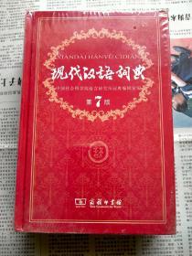现代汉语词典(第七版)全新未拆封